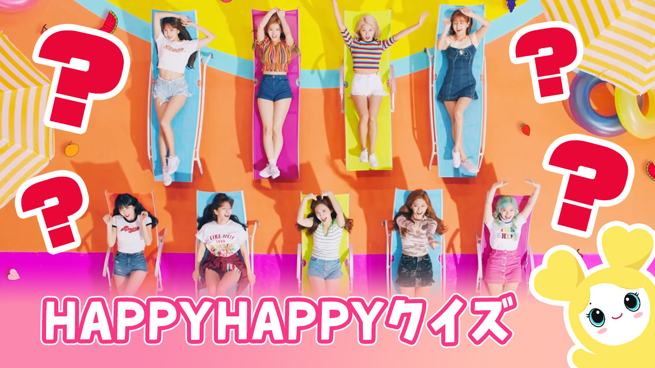 TWICE「HAPPY HAPPY」ハッピーハッピーMusic Videoクイズ