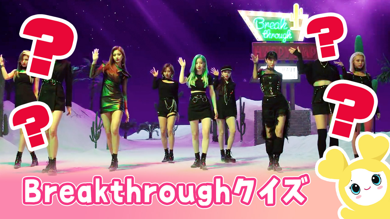 TWICE「Breakthrough」ブレイクスルーMusic Videoクイズ