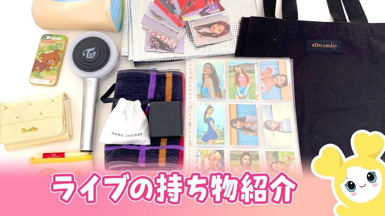 TWICE ライブの持ち物紹介 TWICELIGHTS in JAPAN 幕張参戦