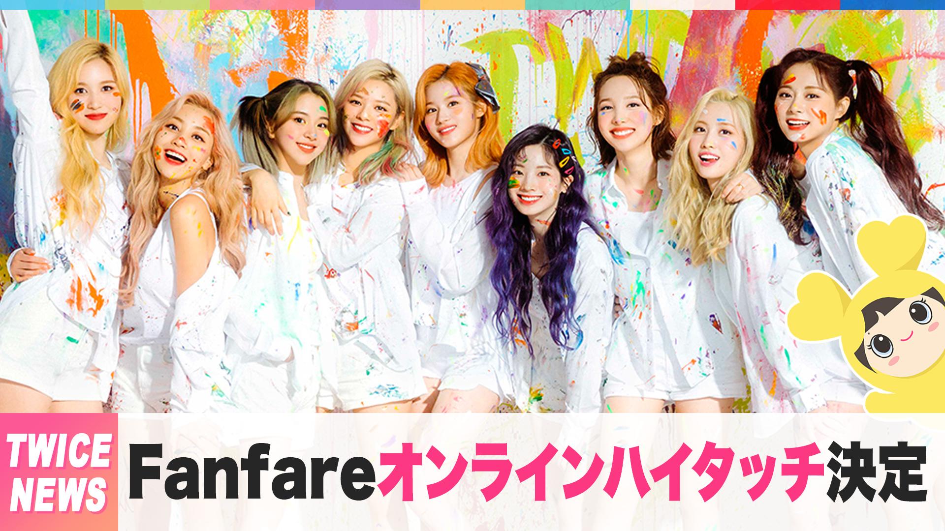 TWICE Fanfare(ファンファーレ)オンラインハイタッチ会決定!