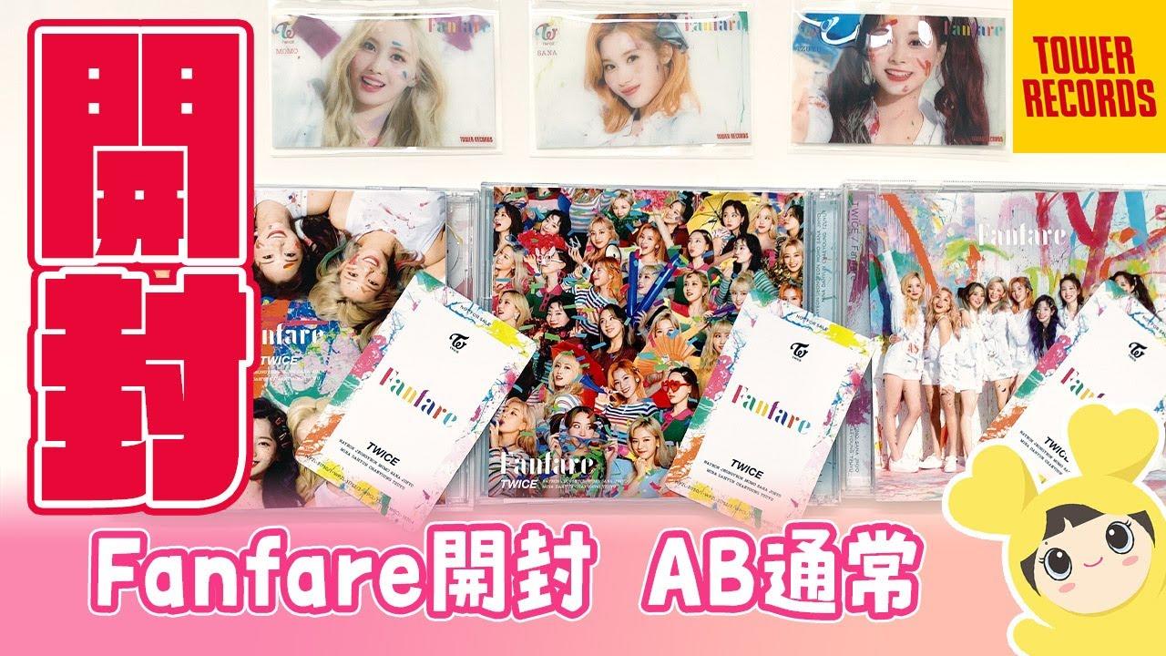 TWICE Fanfare開封 タワレコAB通常盤 オンラインハイタッチ会に参加できるのか!?