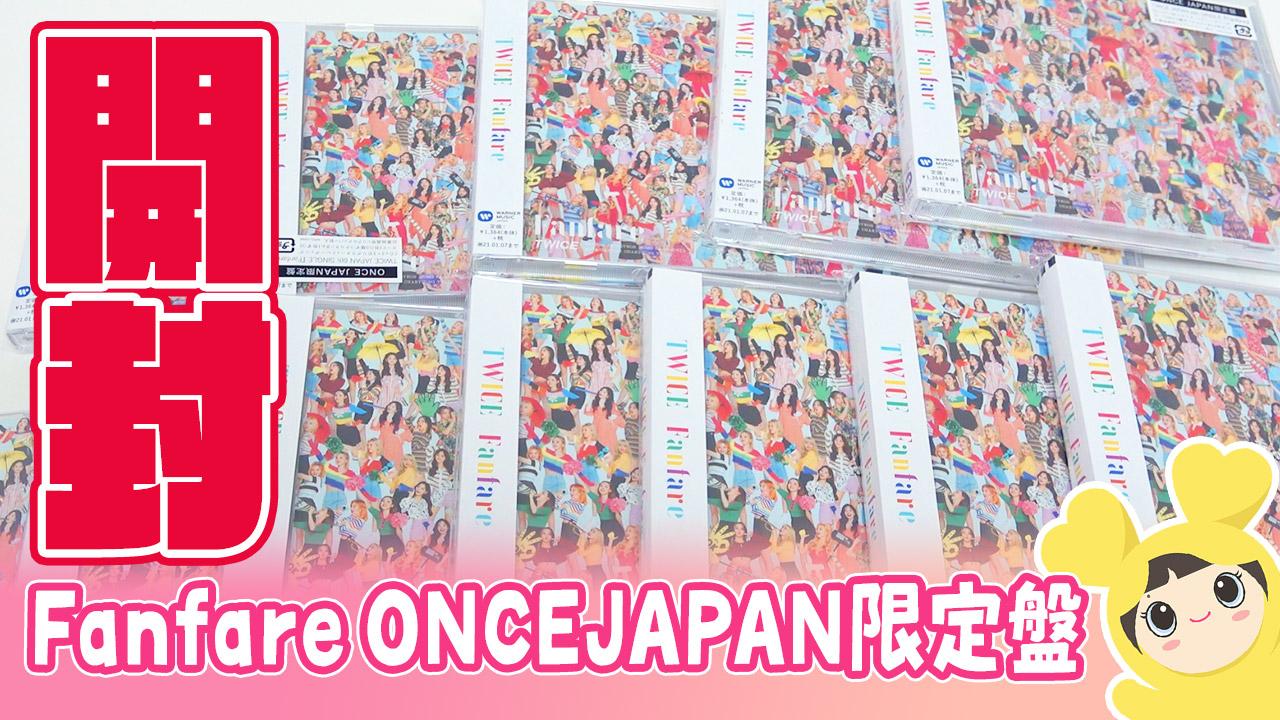 TWICE Fanfare開封 ONCE JAPAN限定盤 封入率がやばい!