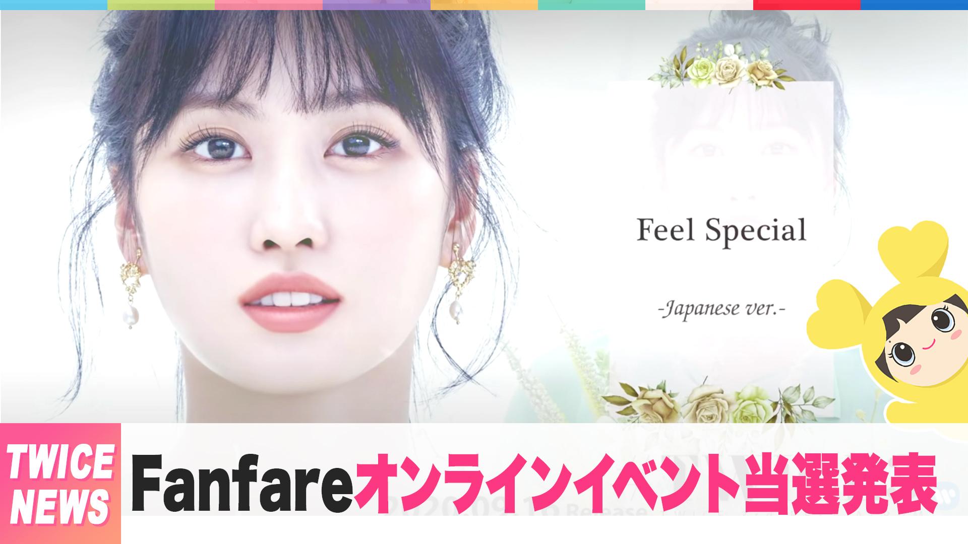 TWICEニュース Fanfareオンラインイベント当落、FANCY日本語版MV公開など