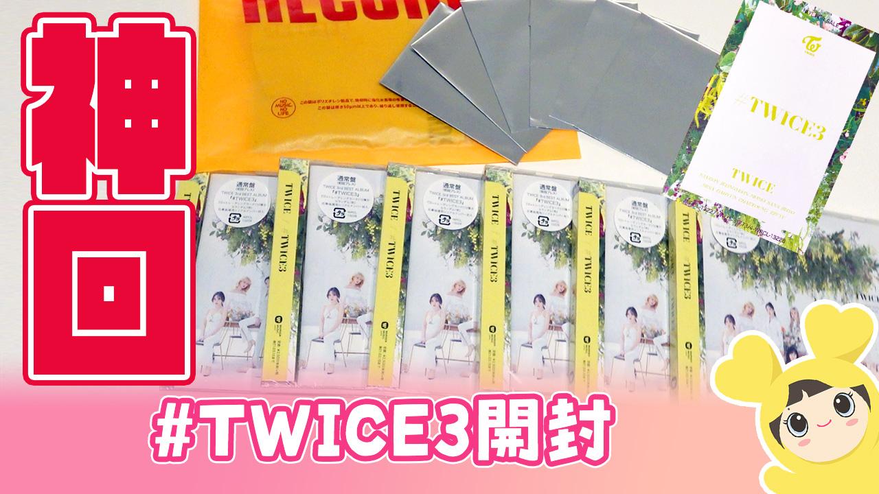 #TWICE3 開封ハイタッチソロトレカリベンジ!通常盤6枚 なにその特殊な開け方