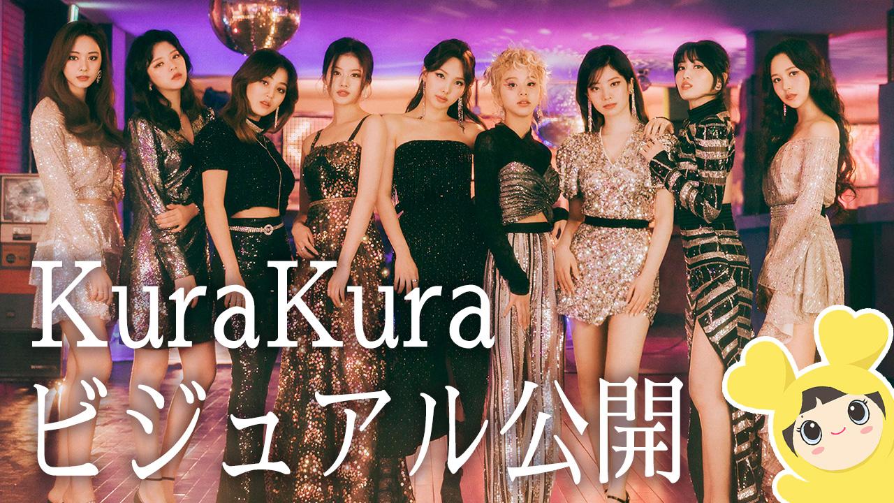 TWICE KuraKura(クラクラ)ビジュアル公開🕺ハイタッチは?特典は?