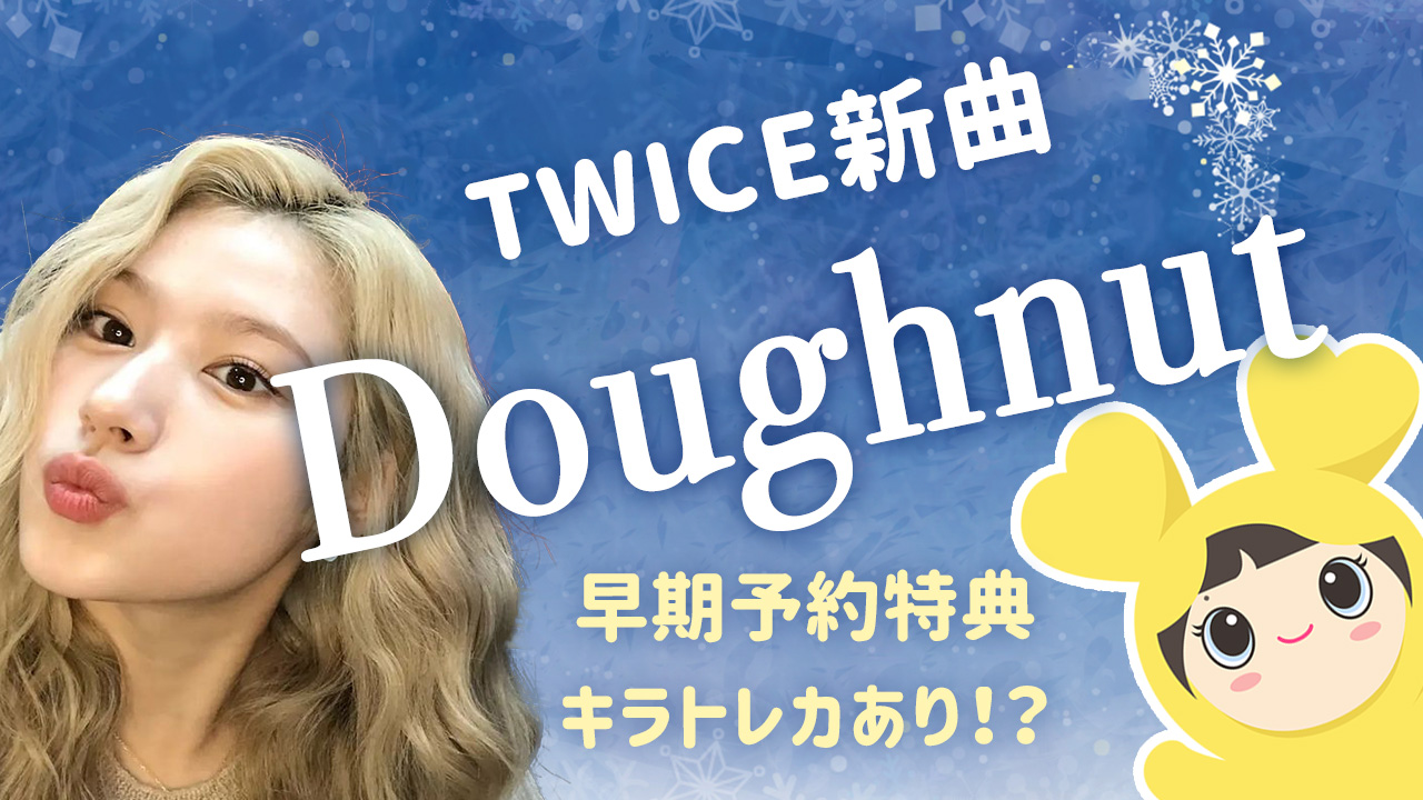 TWICE JAPAN 9th SINGLE『Doughnut』発売決定!